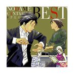 のだめカンタービレ スペシャル BEST! CD