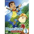 メイプルストーリー Vol.1 DVD