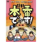 ハリセンボン 本番で〜す!第一幕 DVD