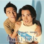 KinKi Kids 全部抱きしめて / 青の時代 12cmCD Single