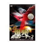 爆発!街道レーサー Vol.2 DVD
