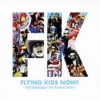 FLYING KIDS FLYING KIDS NOW!〜THE NEW BEST OF FLYING KIDS〜 CD