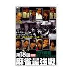 第18回 麻雀最強戦 前編 DVD