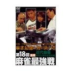 第18回 麻雀最強戦 後編 DVD