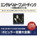 Engelbert Humperdinck (Vocal) ����٥�ȡ��ե�ѡ��ǥ������������ۤ�dz���Ƥ��� CD