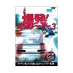 爆発! 街道レーサー Vol.3 DVD