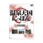 温泉天国にっぽん 静岡編 その1 DVD