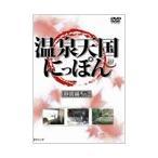 温泉天国にっぽん 静岡編 その2 DVD