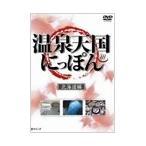 温泉天国にっぽん 北海道編 DVD