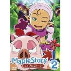メイプルストーリー Vol.2 DVD