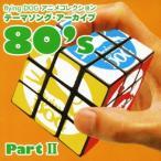 flying DOG コレクション テーマソング・アーカイブ 80's Part II CD