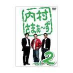 内村光良 内村さまぁ〜ず vol.2 DVD