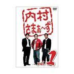 内村光良 内村さまぁ〜ず vol.1 DVD