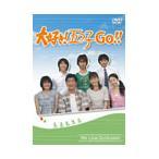 大好き!五つ子GO!!(6枚組) DVD画像