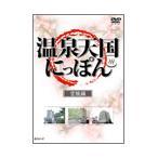温泉天国にっぽん 宮城編 DVD