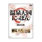 温泉天国にっぽん 群馬編 DVD