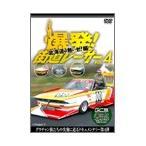 爆発!街道レーサー Vol.4 DVD