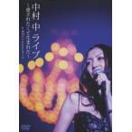 中村中 中村中 LIVE〜愛されたくて生まれた〜at 渋谷C.C.Lemonホール DVD