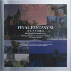 「FINAL FANTASY XI アルタナの神兵」オリジナル・サウンドトラック CD