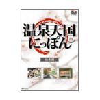 温泉天国にっぽん 栃木編 DVD