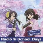 ラジオ「スクールデイズ」CD Vol.3 [CD+CD-ROM] CD
