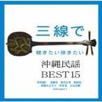 よなは徹 (與那覇徹) 三線で聴きたい沖縄民謡BEST15 CD