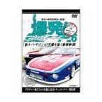 爆発!街道レーサー vol.6 DVD