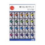 斉藤和義 斉藤和義 「歌うたいのバラッド」 ギター・ピース Book