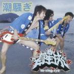 四星球 潮騒ぎ/ニューシネマパラダイス [CD+DVD] 12cmCD Single