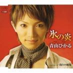 青山ひかる (演歌) 氷の炎/偽りの媚薬 12cmCD Single