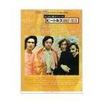The Beatles はじめて弾くピアノ・ソロ/ビートルズ1962-1970  Book