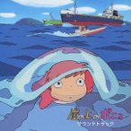 久石譲 「崖の上のポニョ」サウンドトラック CD