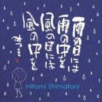 島谷ひとみ×相田みつを 雨の日には 雨の中を 風の日には 風の中を 12cmCD Single