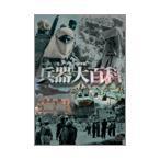 兵器大百科 9 DVD