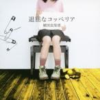植田真梨恵 退屈なコッペリア CD