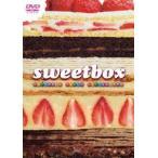 Sweetbox アルティメイト・ヴィデオ・コレクション DVD