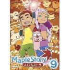 メイプルストーリー Vol.9 DVD