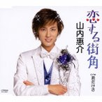 山内惠介 恋する街角 12cmCD Single