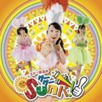 エド・はるみ グーグー Sun バ! [CD+DVD] 12cmCD Single