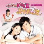 『イタズラなKissII〜惡作劇2吻〜』 CD