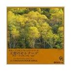 アンサンブルOZ 天使のセレナーデ - ギターアンサンブル・レパートリー 2 / アンサンブルOZ CD