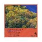 アンサンブルOZ G線上のアリア - ギターアンサンブル・レパートリー 3 CD