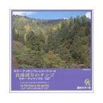 アンサンブルOZ 真珠採りのタンゴ - ギターアンサンブル・レパートリー 4 / アンサンブルOZ CD