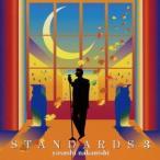 中西保志 スタンダーズ3 [CD+DVD] CD