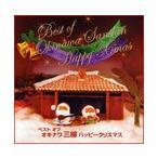 ベスト・オブ・オキナワ三線 ハッピークリスマス CD