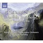 ロイヤル・リヴァプール・フィルハーモニー管弦楽団 Tchaikovsky: Manfred Symphony, Voyevoda / Vasily Petrenko(cond CD
