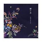 竹内まりや 縁の糸 / 最後のタンゴ<通常盤> 12cmCD Single
