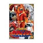 八手三郎 スーパー戦隊シリーズ 忍者戦隊カクレンジャー VOL.1(2枚組) DVD