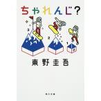 東野圭吾 ちゃれんじ?  Book
