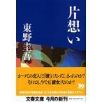 東野圭吾 片想い Book